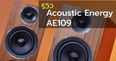 รีวิว Acoustic Energy : AE109
