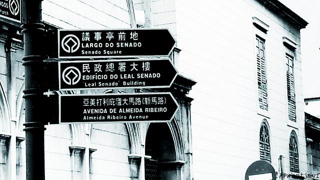 Cantonese/Portuguese/English