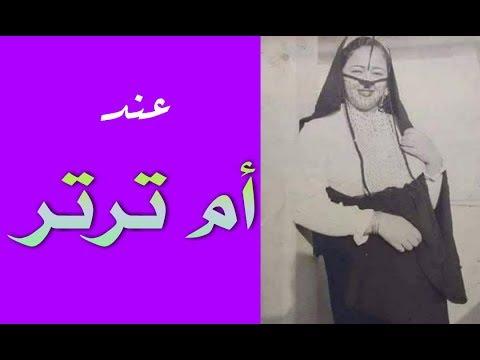 ليه كل اللي أنت عايزه عند «أم ترتر»؟.. أصل المثل مصري تعرف عليه