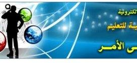 موقع تسجيل الصف الاول الابتدائي 2014 وزارة التربية والتعليم - اخبار وطني