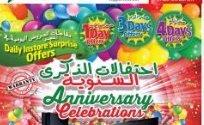 عروض جيان الكويت 1 مايو 2014 حتي 10 مايو 2014 الاحتفال - اخبار وطني