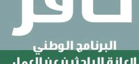 رابط حافز 2 المطور الجديد 1436 مع تسجيل حافز2 برابط مباشر 2015 - اخبار السعودية