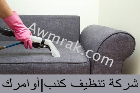 شركة تنظيف بخار بمكة