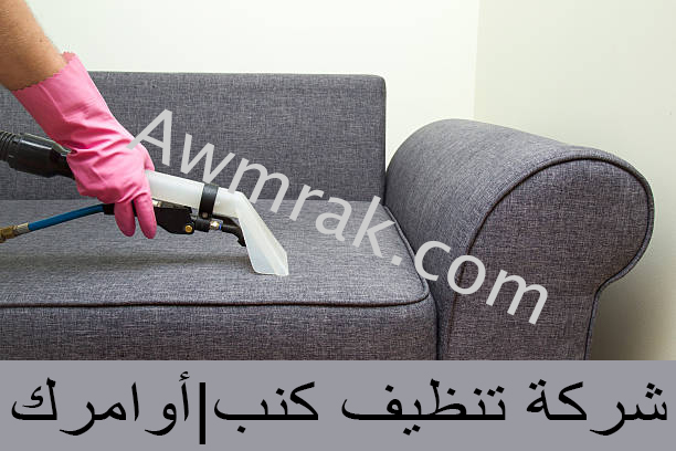 jeddah sofa steam