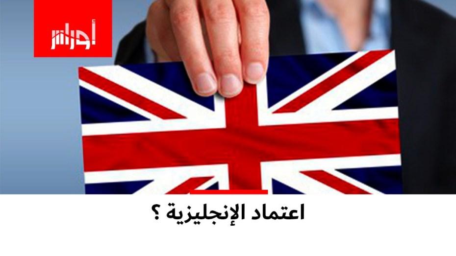 هل تتجه الجزائر نحو اعتماد الانجليزية كلغة للتعليم ؟