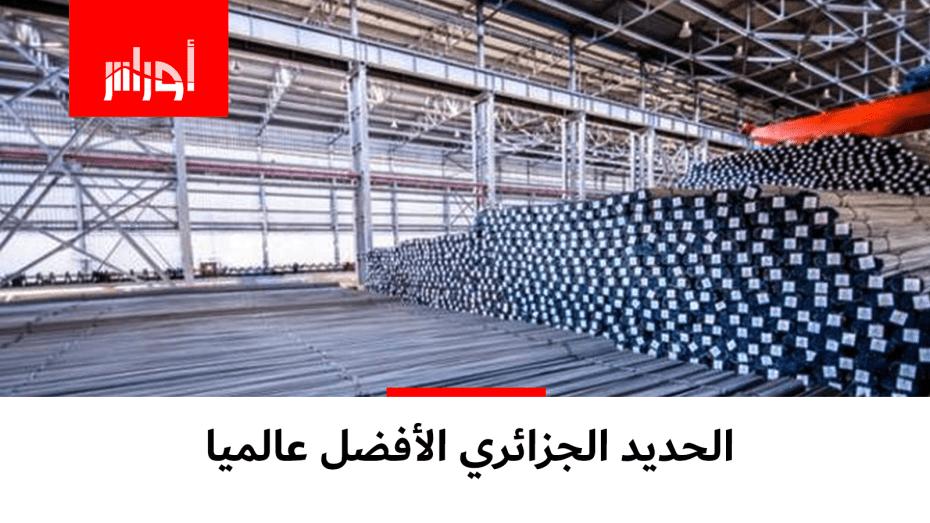 هذا المصنع الجزائري هو الأفضل عالميا في إنتاج الحديد والصلب