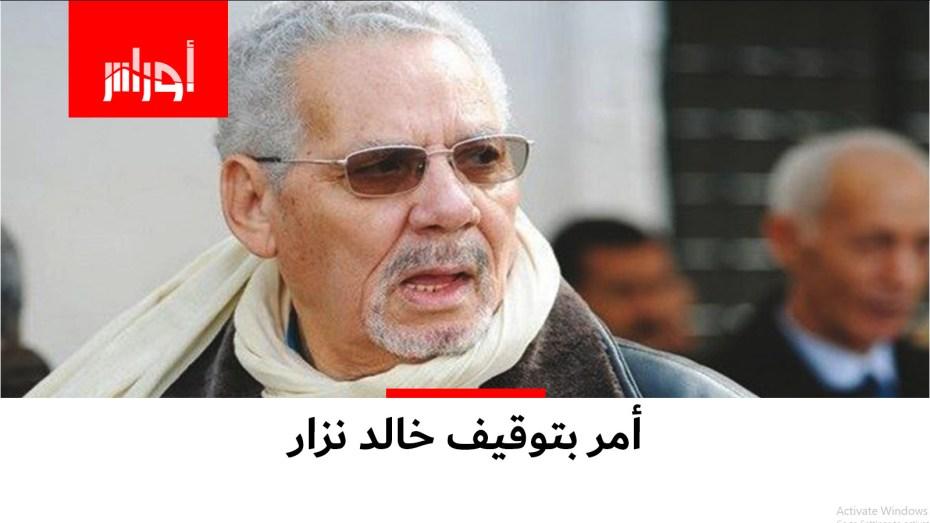 مذكرة توقيف دولية في حق خالد #نزار.. أطراف أخرى ضالعة مع الجنرال المتقاعد