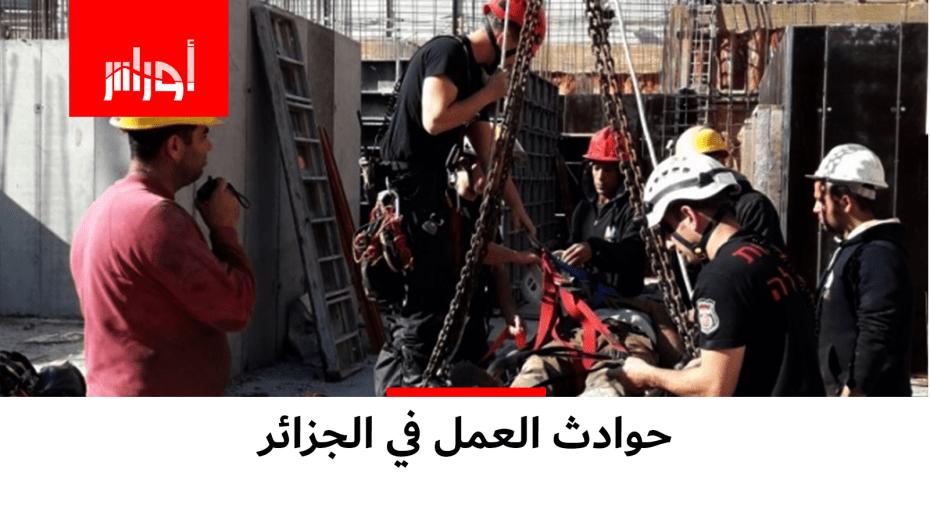 هذه هي أخطر الحوادث في الجزائر وما خلفته من حوادث جسيمة