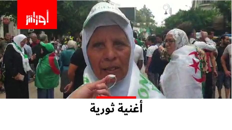 سيدة جزائرية تغني للحراك الشعبي بأنغام جزائرية أصيلة.. مقطع مؤثر