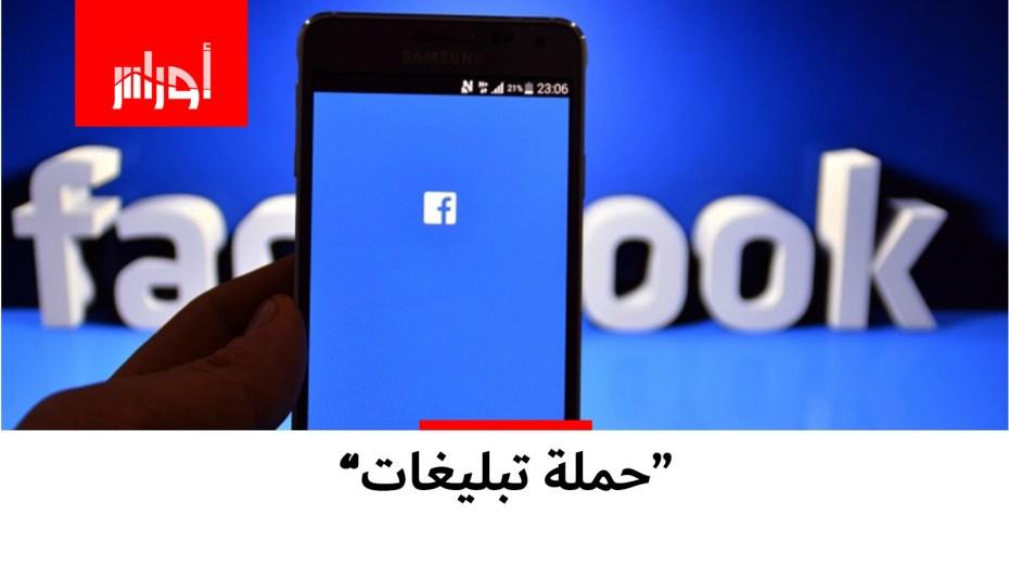 صعوبات كبيرة يجدها ناشطون جزائريون في التواصل على موقع فيسبوك.. ما السبب؟