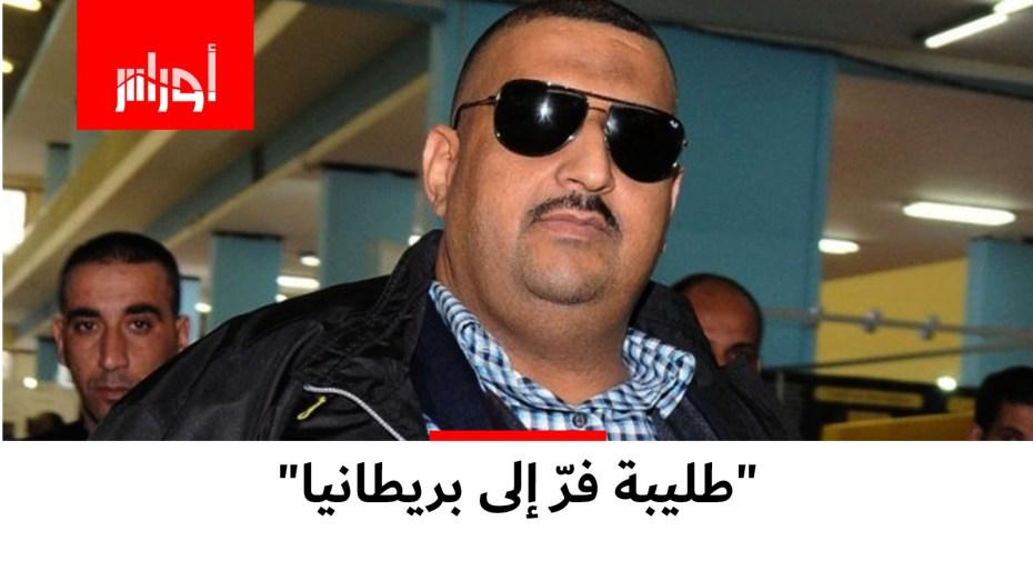 جريدة إخبارية جزائرية تقول إن #طليبة موجود حاليا في بريطانيا.. كيف عبر الحدود؟