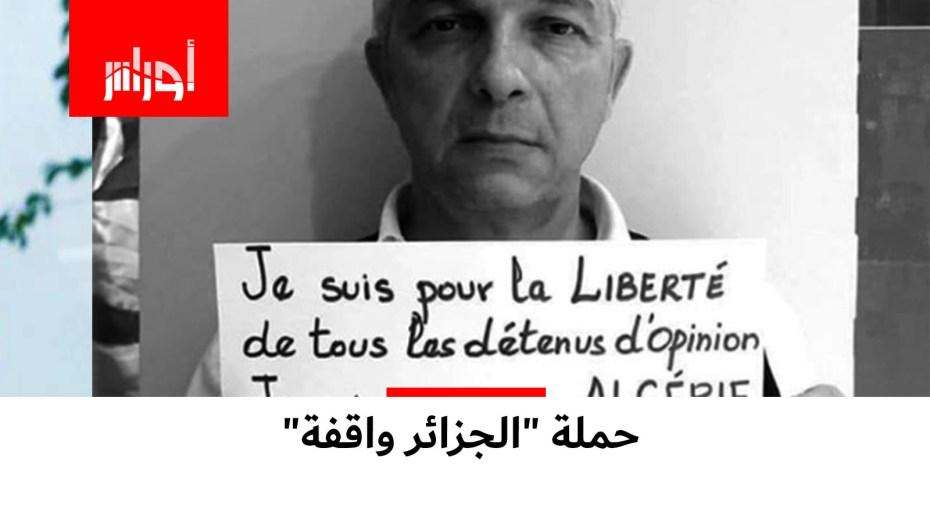 """فناون جزائريون يطلقون حملة #الجزائر_واقفة تضامنا مع """"معتقلي الحراك"""""""