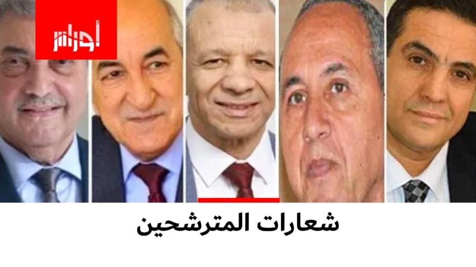 #شاهد شعارات المترشحين الخمسة لـ #رئاسيات 12 ديسمبر التي اختاروها لحملاتهم الانتخابية