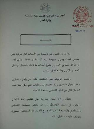 بيان وزارة العدل