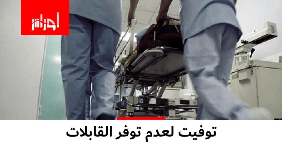 حالة وفاة لامرأة بسبب عدم توفر القابلات في #برج_بوعريريج.. الحادثة ليست الأولى في قطاع #الصحة
