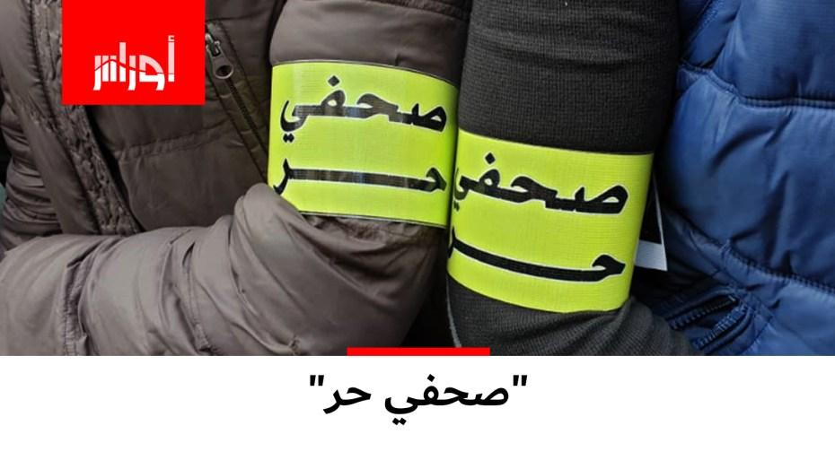 """صحفيون ينادون بحرية #الصحافة ورفض """"التضييق"""" على الصحفيين في تغطية #الحراك"""