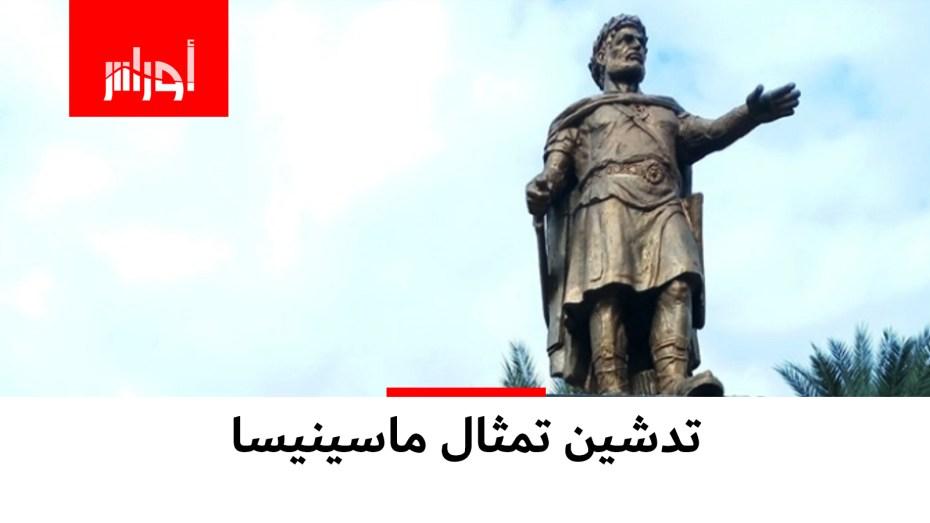 تدشين تمثال #ماسينيسا يثير الجدل عشية الاحتفال بذكرى #أول_نوفمبر