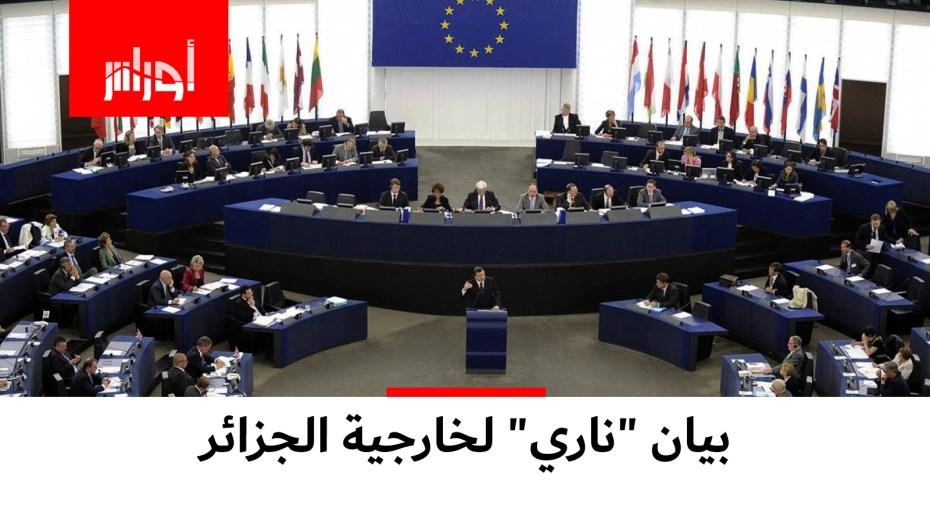 """بيان """"ناري"""" لخارجية الجزائر"""