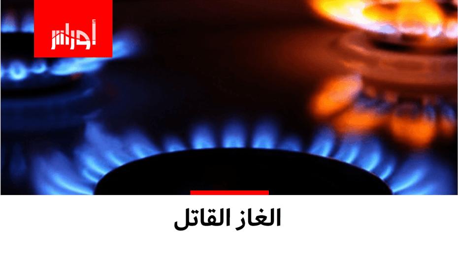 حصيلة كبيرة لضحايا الاختتاق بـ #الغاز .. و #الحماية_المدنية تدق ناقوس الخطر