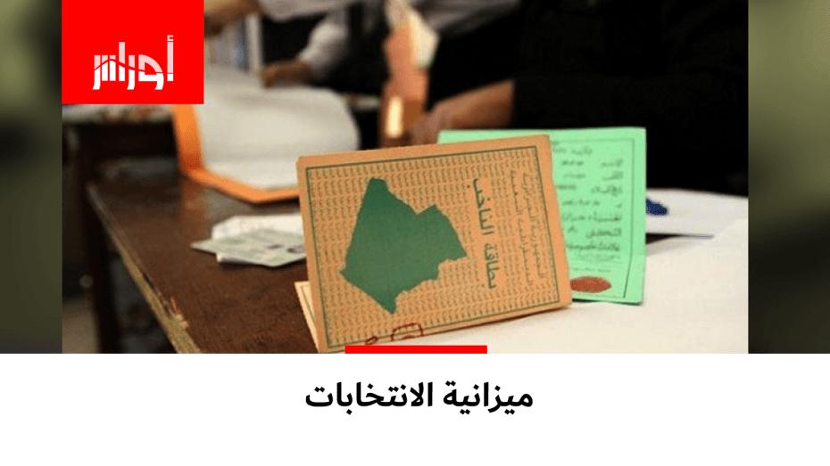 تعرف على الميزانية المخصصة لتنظيم #الانتخابات_الرئاسية القادمة حسب مصادر إعلامية
