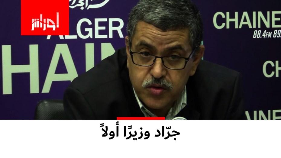 من هو عبد العزيز #جراد الذي عينه #تبون وزيرا أولا، وكلفه بتشكيل #الحكومة؟
