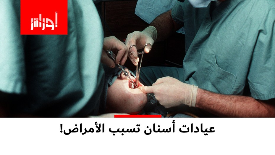 !عيادات أسنان تسبب الأمراض