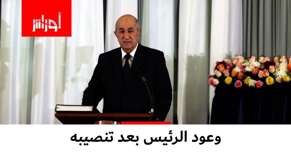 وعود الرئيس بعد تنصيبه