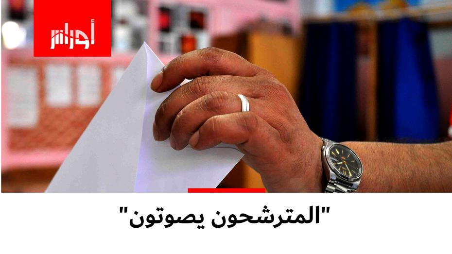 """""""المترشحون يصوتون"""""""