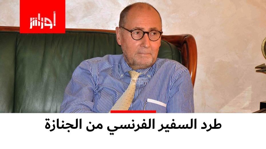 طرد السفير الفرنسي من الجنازة