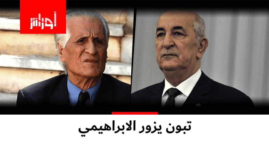 شاهد ما دار بين الرئيس عبد المجيد #تبون وأحمد طالب #الإبراهيمي في منزل الأخير