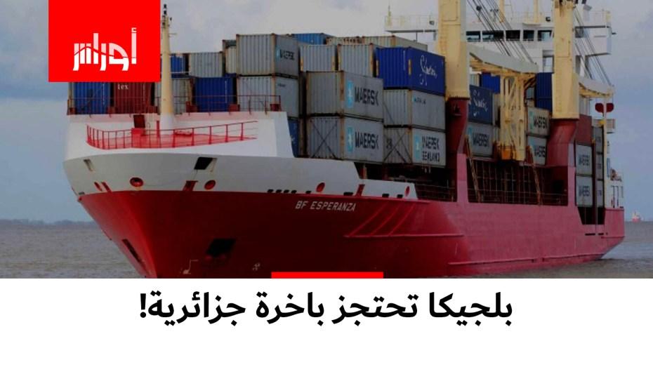 مازالت #بلجيكا تحتجز باخرة جزائرية على سواحلها منذ أيام.. ما هي الأسباب؟