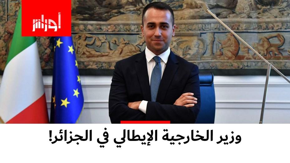 وزير الخارجية الإيطالي في الجزائر!
