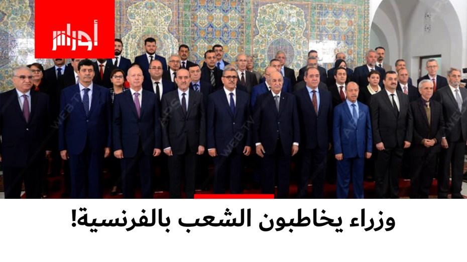 """وزراء """"صدموا"""" #الشعب بعد حديثهم للإعلام باللغة #الفرنسية.. #الرئيس كان قد وعد بتعميم اللغة #العربية"""