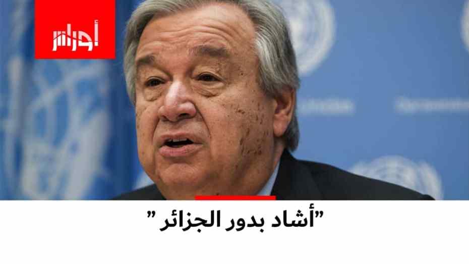"""هيئة #الأمم_المتحدة تشيد بدور #الجزائر في حل الأزمة في #مالي وترى في جهودها السبيل الوحيد في في هذه """"المرحلة الحرجة"""""""