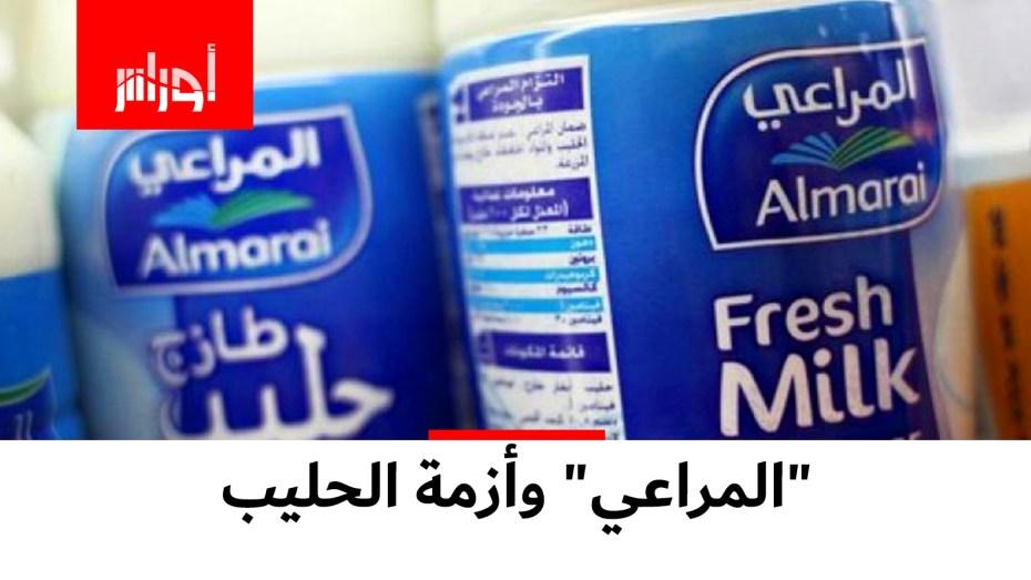 """بعد أن تعهد #وزير_التجارة بالقضاء النهائي على أزمة الحليب، شركة """"المراعي #السعودية تدخل على الخط.. شاهد التفاصيل"""