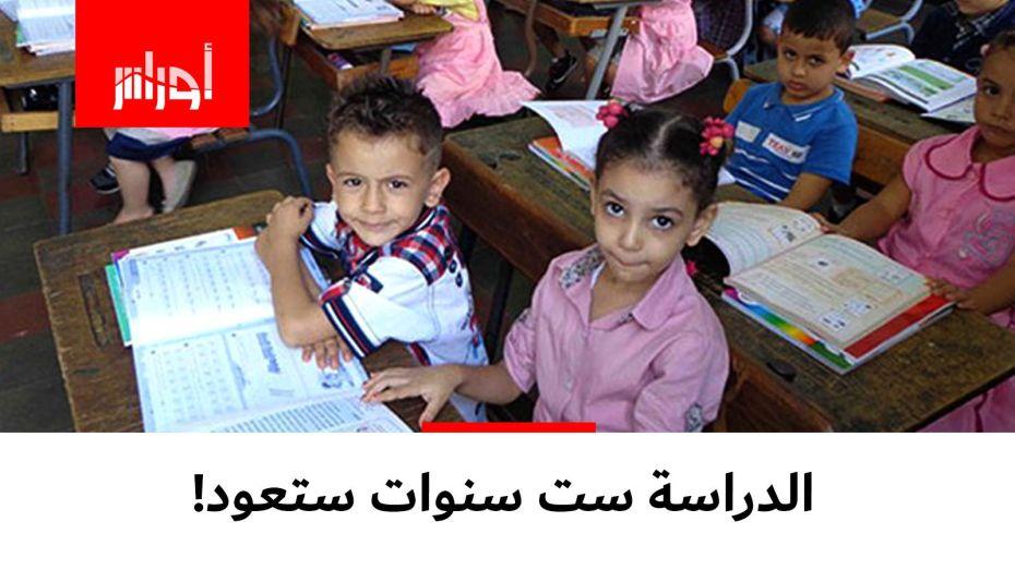 هل سنشهد عودة نظام الست سنوات إلى #التعليم_الابتدائي؟.. وزير #التربية اعترف بتدني مستوى المتمدرسين في #الجزائر