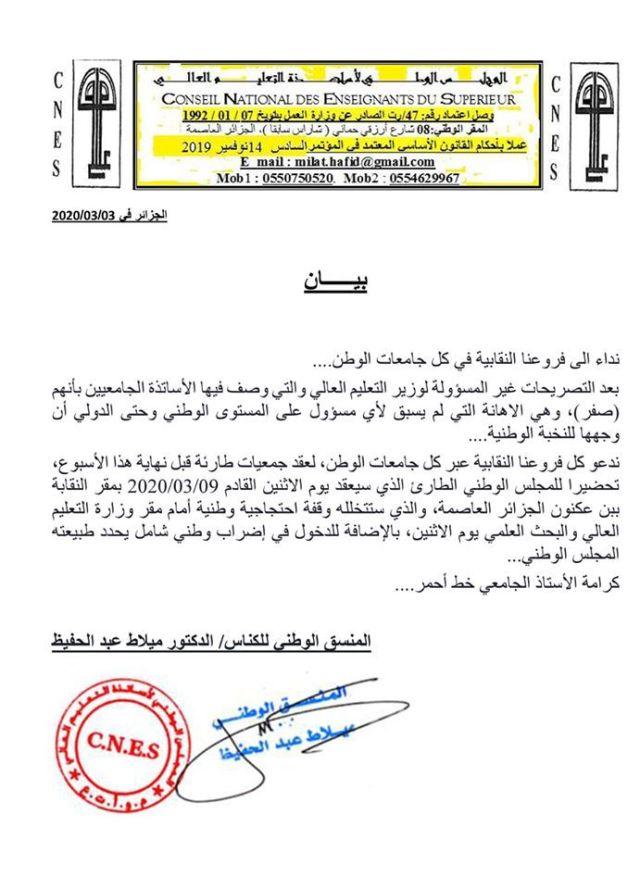بيان المجلس الأعلى لأساتذة التعليم العالي