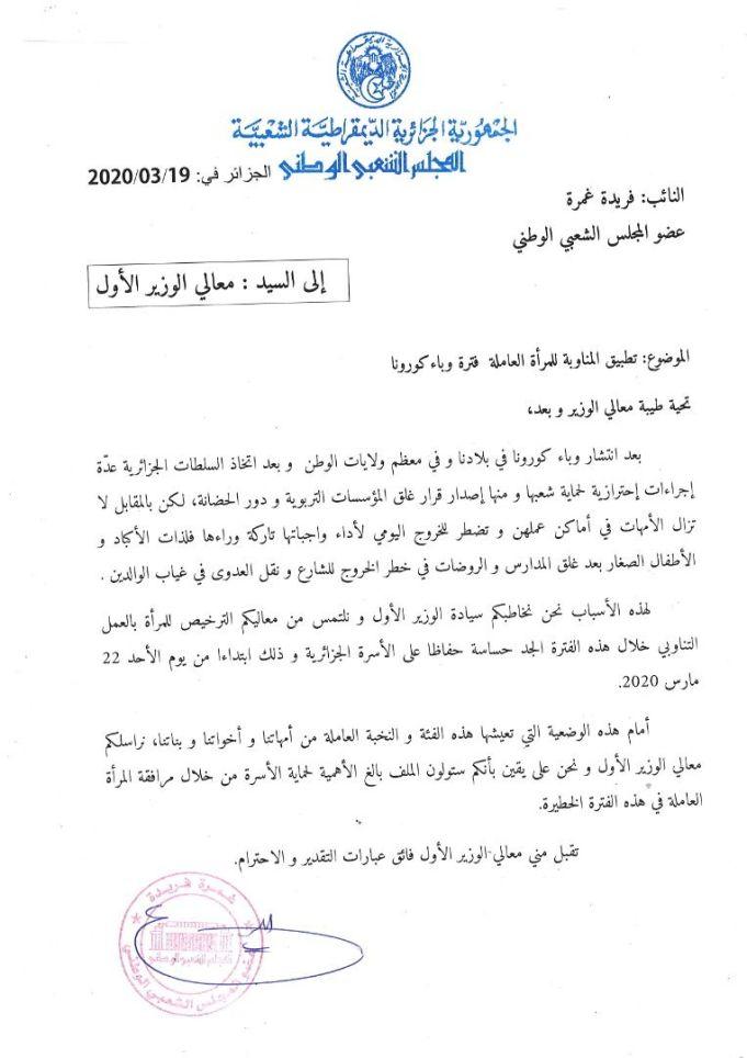 بيان المجلس الشعبي الوطني