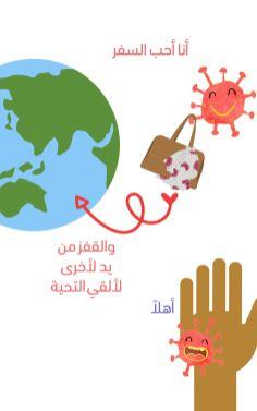 coronavirus-for-kids-awras_Page_03