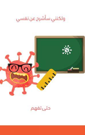 coronavirus-for-kids-awras_Page_07