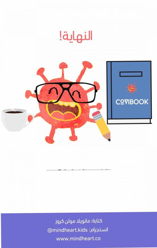 coronavirus-for-kids-awras_Page_13