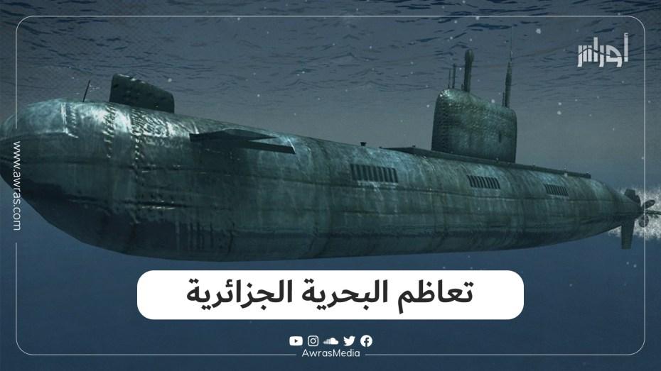 تعاظم البحرية الجزائرية