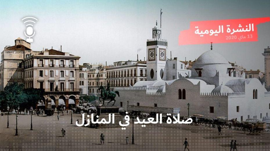 كورونا في الجزائر | 13 ماي 2020
