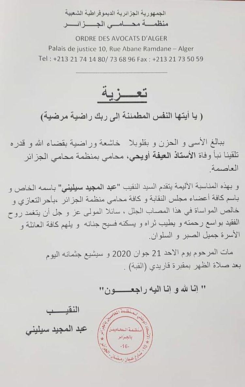 بيان منظمة محامي الجزائر