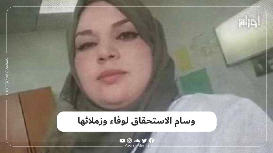 وسام الاستحقاق لوفاء وزملائه