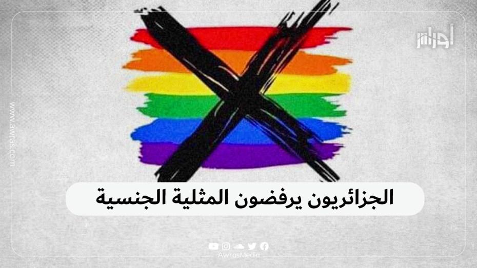 الجزائريون يرفضون المثلية الجنسية