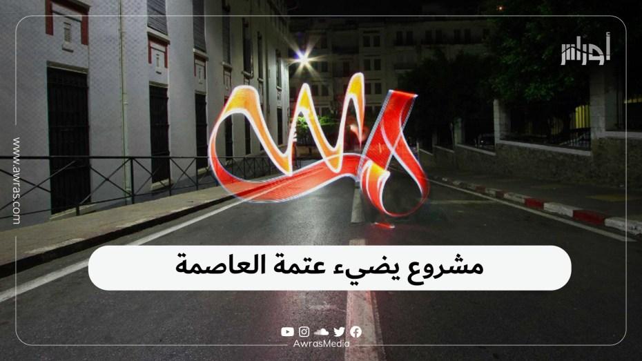 مشروع يُضيء عتمة العاصمة