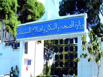 """وزارة الصحة تأمر بالسحب الفوري لدواء """"رانيتيدين"""""""