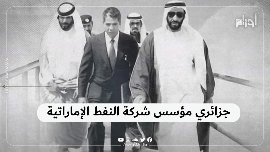 جزائري مؤسس شركة النفط الإماراتية