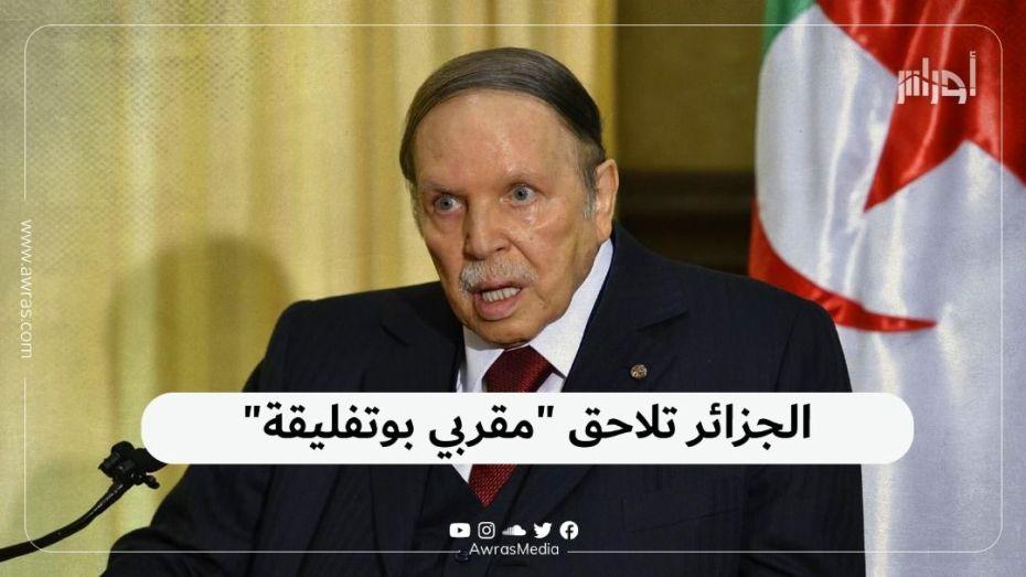 """الجزائر تلاحق """"مقربي بوتفليقة"""""""